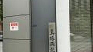 真珠王記念碑