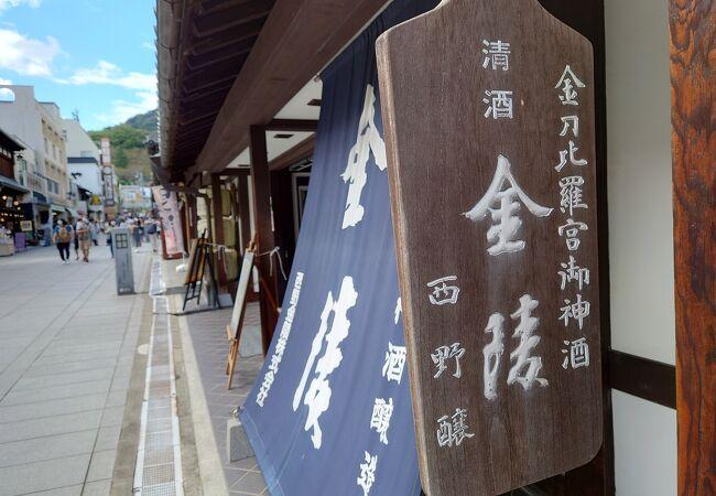 こんぴらさん登り口横にある金陵の郷に立ち寄りました。