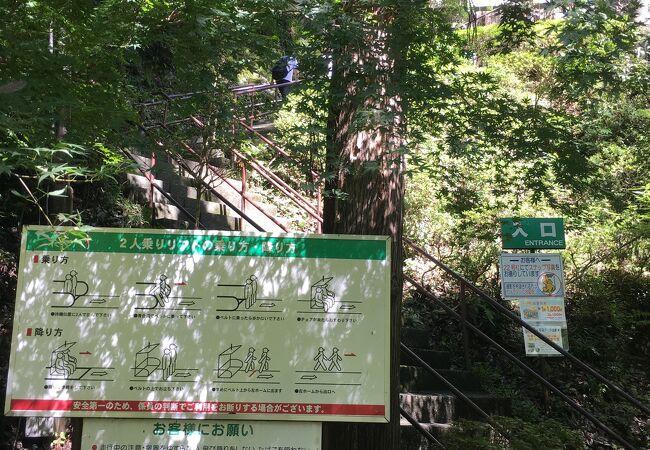 高尾山エコーリフト