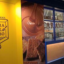 ヨコハマ キャラメルラボ 横浜ハンマーヘッド店