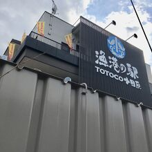 漁港の駅 TOTOCO 小田原
