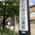 三宝寺と道場寺に行く時に石神井公園にあった