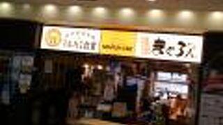 武蔵小杉東急スクエア