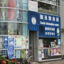 松阪市観光情報センター