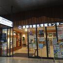 長野市観光情報センター