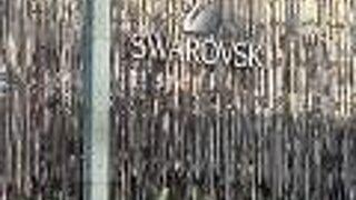 スワロフスキー (銀座店)