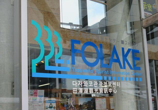 仙北市田沢湖観光情報センター「フォレイク」