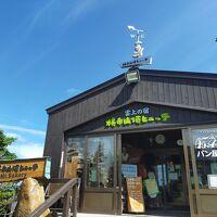 横手山頂ヒュッテ 雲の上のレストラン