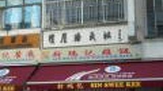 新瑞記鶏飯 (シンスゥイキー)