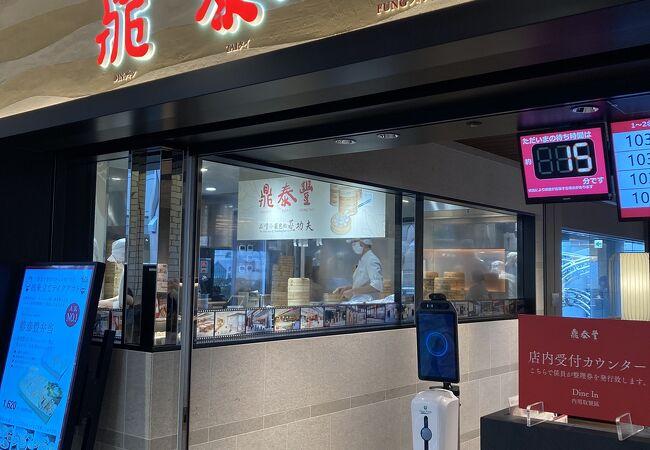 鼎泰豊 横浜ランドマークプラザ店