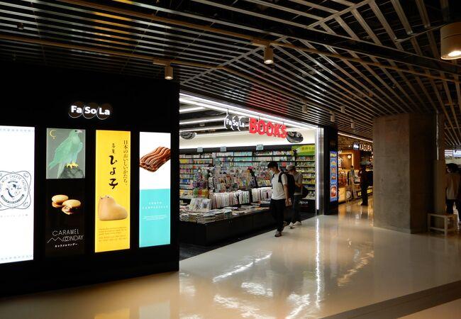 FaSoLa BOOKS (成田空港第第3ターミナル)