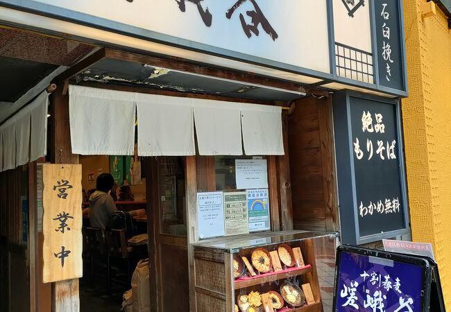 十割蕎麦 嵯峨谷 渋谷店
