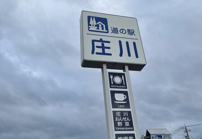道の駅 庄川