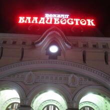 ウラジオストック駅