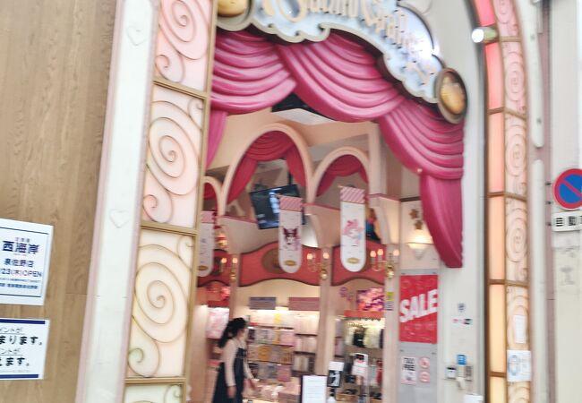 サンリオギャラリー 大丸心斎橋店