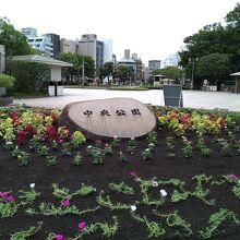 中央公園(鹿児島県鹿児島市)
