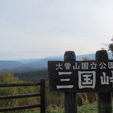 三国峠(北海道上士幌町)