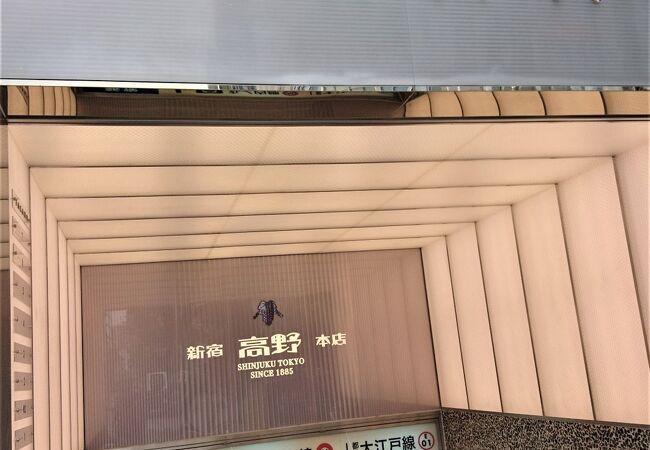 新宿高野 本店