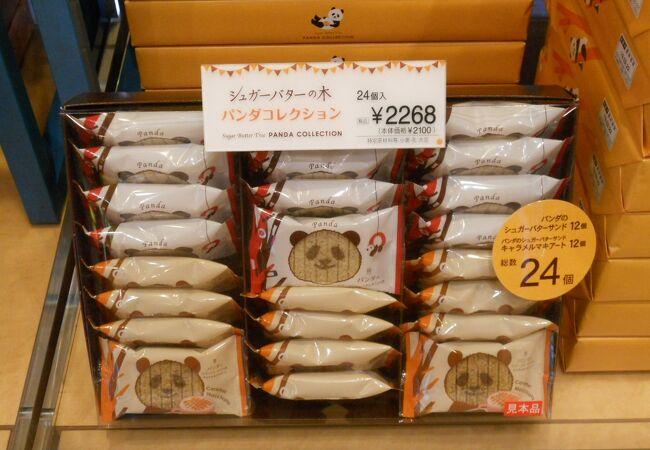 シュガーバターの木 JR大宮駅店