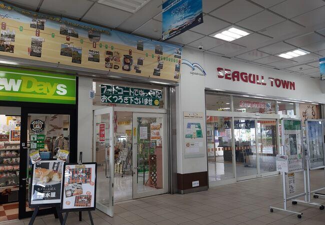 シーガルタウン 昭和横丁商店街