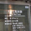 襟裳岬風の館
