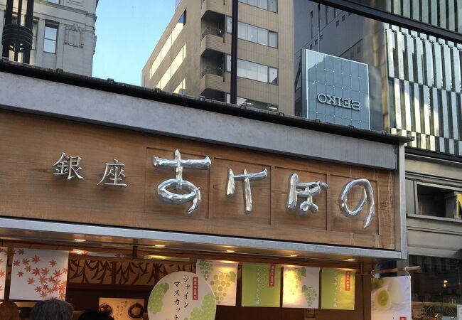 銀座あけぼの 銀座本店