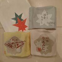 にしき堂 光町本店