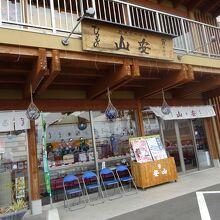 山安 ターンパイク店