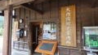 大内宿観光協会