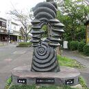 石山公園(滋賀県大津市)