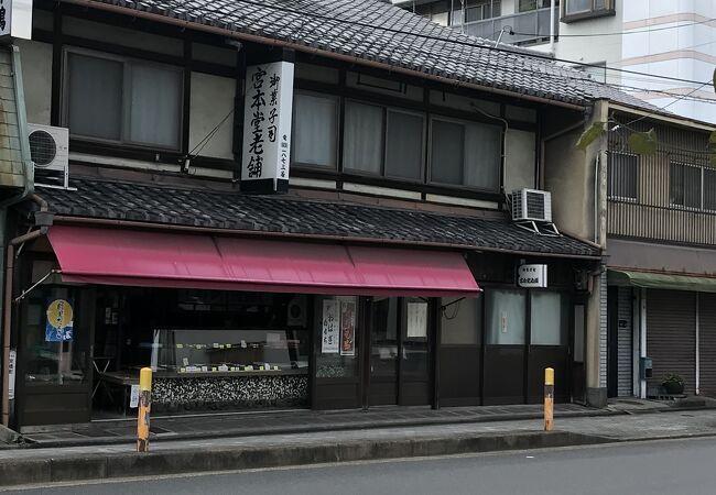 宮本堂饅頭店