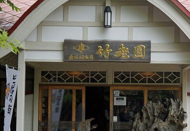 竹老園 東家総本店
