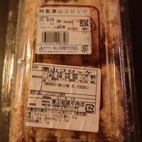 葉山旭屋牛肉店 葉山ステーション店