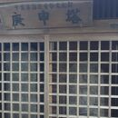 宝城院 庚申塔