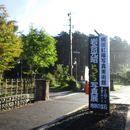 岡田紅陽写真美術館