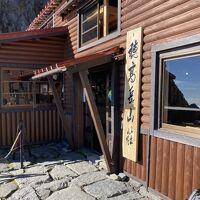 穂高岳山荘 写真