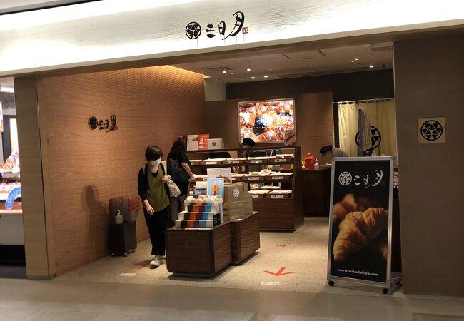 三日月屋 福岡空港店