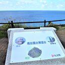地蔵岩(北海道礼文町)
