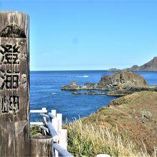 先に<スカイ岬>、漢字は後で土地の人が<澄海岬>