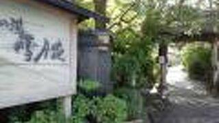 箱根強羅温泉 季の湯 雪月花