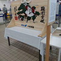 小松空港 (小松飛行場)