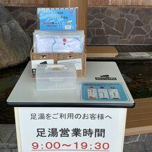 空港併設の無料足湯。タオルは1枚200円。営業時間は9時~19時半