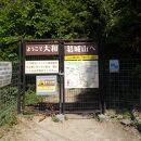 葛城山(奈良県御所市)