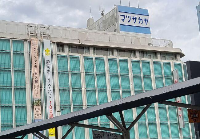 松坂屋 (静岡店)