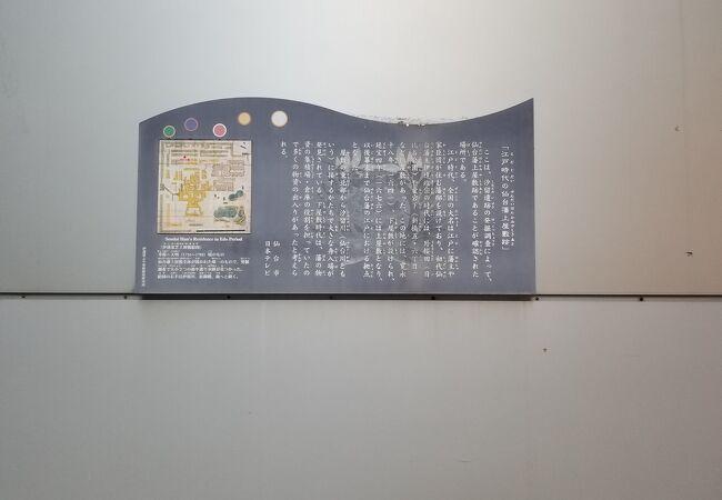 仙台藩上屋敷跡