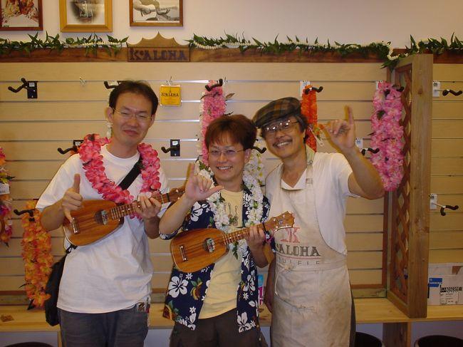 海外旅行暦10年以上にして初めてのハワイ! 数年前からウクレレを始めたボクにとっては 観光+α の楽しみが満喫できて素晴らしいリゾート気分が味わえました(^-^)<br /><br /> ☆ ウクレレグッズの森<br />  http://homepage3.nifty.com/bon_voyage/ukeshop.html<br /><br /> ☆ 旅のPhotoレポート : <br />  http://homepage3.nifty.com/bon_voyage/report.htm
