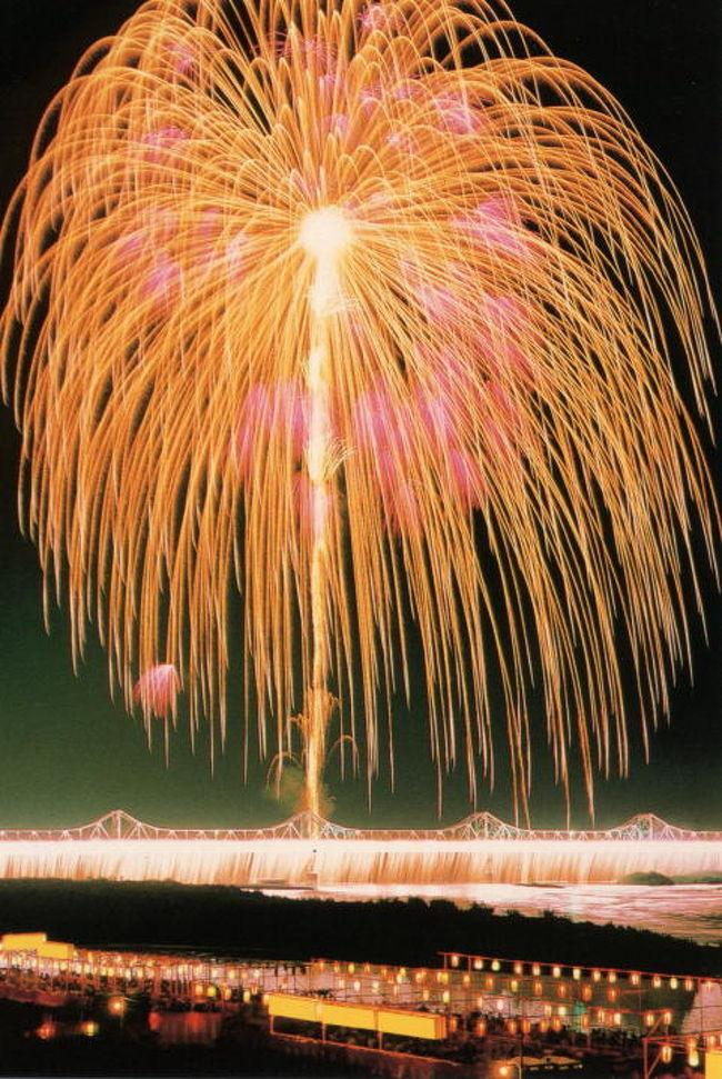 長岡の花火大会は全国的あまりにも有名。8月の2・3日の2日間行われます。<br />2万発の花火に正三尺玉、全国有名花火師の花火など、大感動、大迫力。それだけ<br />の花火大会なので近くまで行くのはやはり大変。公共の交通機関のご利用をお勧め<br />します。会場での場所取りもかなり大変ですが、それでも価値は十分あります。