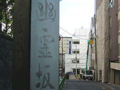 一葉さんの足音(4)神田