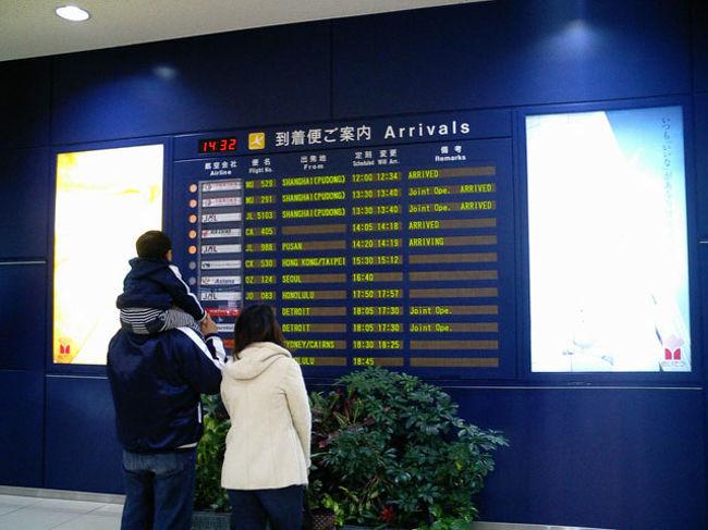 2005.02.16を以て名古屋空港国際線が廃止され、中部国際空港に引っ越しをする。<br />だから何なんだと言われると困るが、ここに記録して残すこととする。<br />もちろん、撮影はケータイA5406CAである。<br />