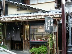 京都観測*ほぅき星を探して*ぱ~と2!!